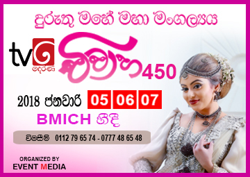 derana-vivaha-add