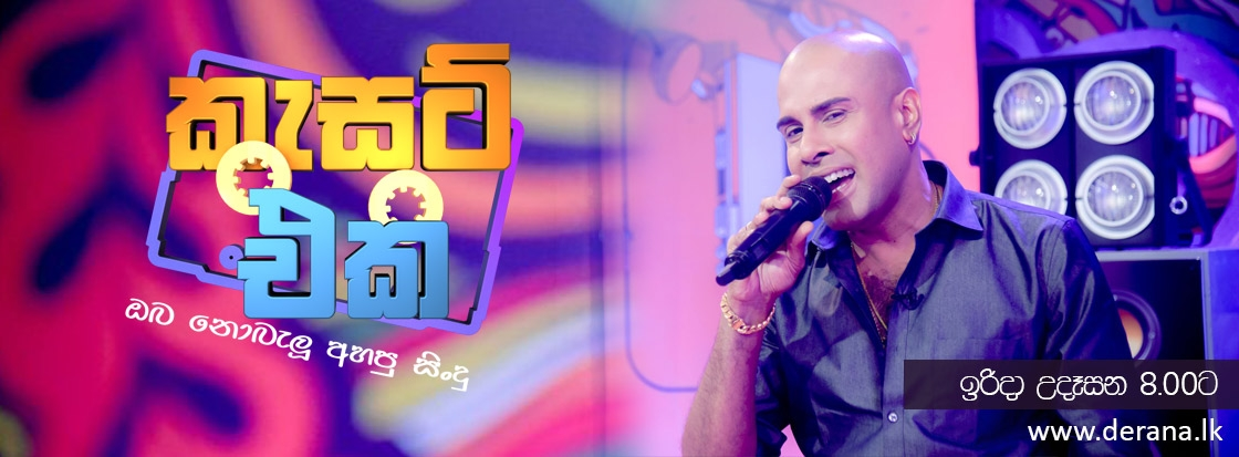 TV Derana - Sri Lanka's Premium Entertainment Channel | News