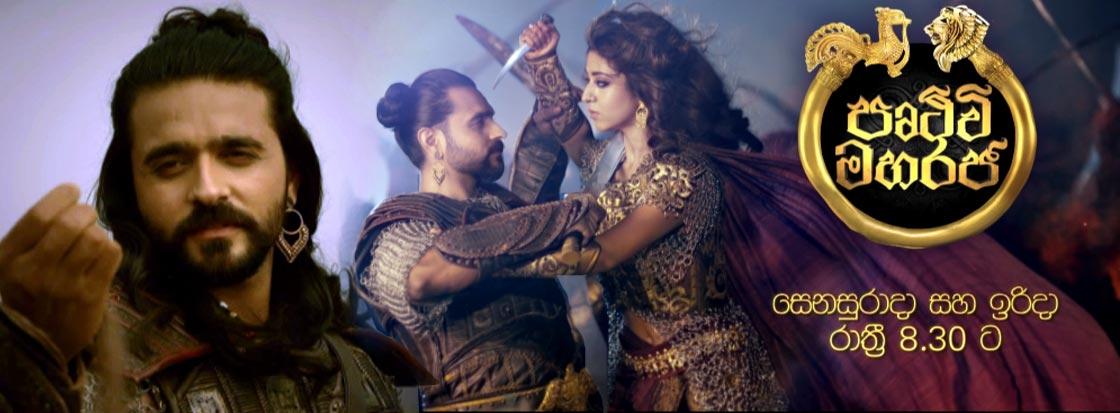 Prithvi Maha Raja | TV Derana