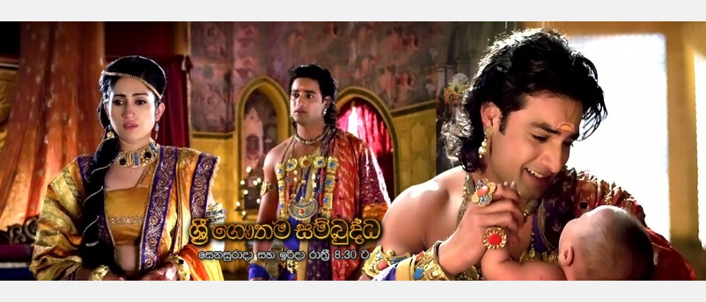 Sri Gauthama Sambuddha | TV Derana